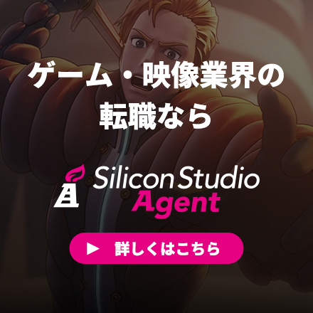 ゲーム・映像業界の求人・転職・人材派遣なら|シリコンスタジオエージェント